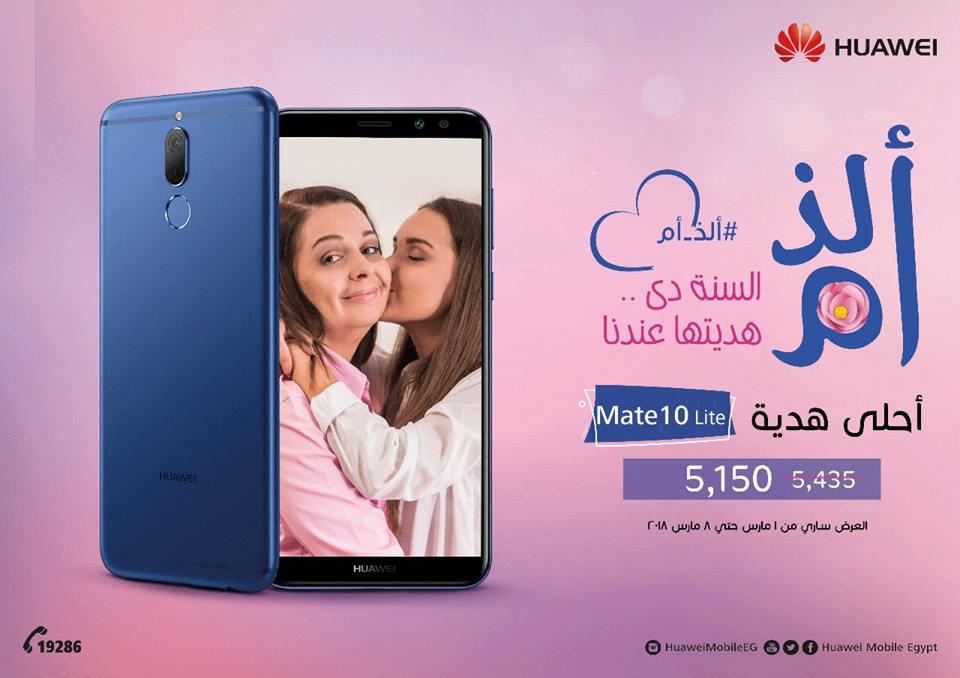 تخفيض جديد لسعر هاتف هواوي ميت 10 لايت في السوق المصري