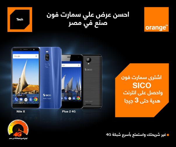 رسمياً طرح أول هاتف (صنع في مصر) بالاسواق