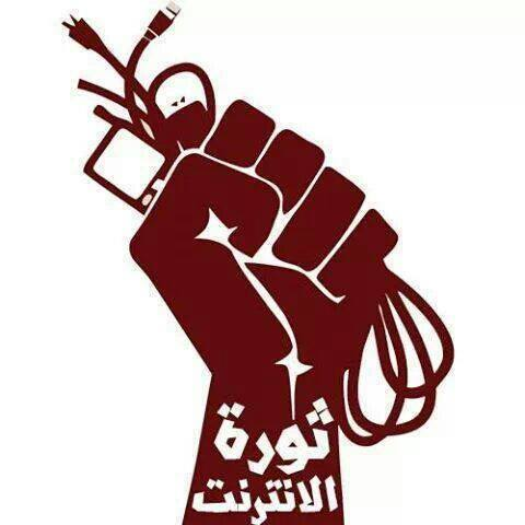 ثورة الانترنت في مصر