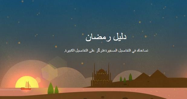 جوجل تطلق دليل لشهر رمضان باللغة العربية