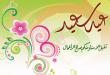 عيد_الفطر