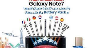 هاتف سامسونج جالاكسي نوت 7 متوفر في مصر الان