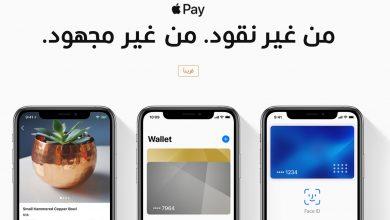 Photo of آبل تطلق اليوم رسمياً خدمة الدفع (Apple Pay) في المملكة العربية السعودية