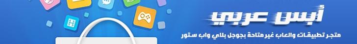 ابس عربي متجر تطبيقات