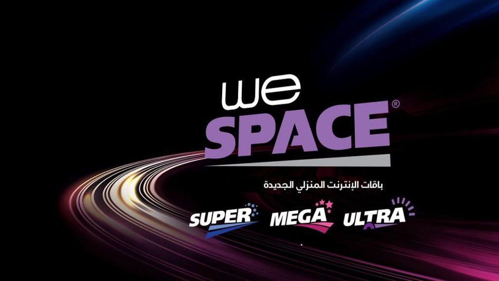 أسعار جديدة للانترنت الارضي في مصر