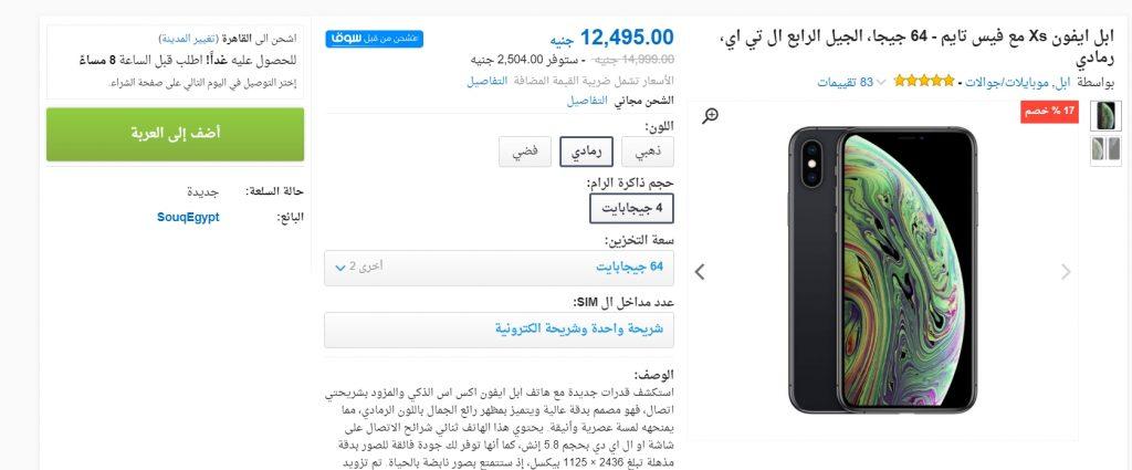 خصم 2500 جنيه على سعر هاتف ايفون Xs في موقع سوق مصر 1