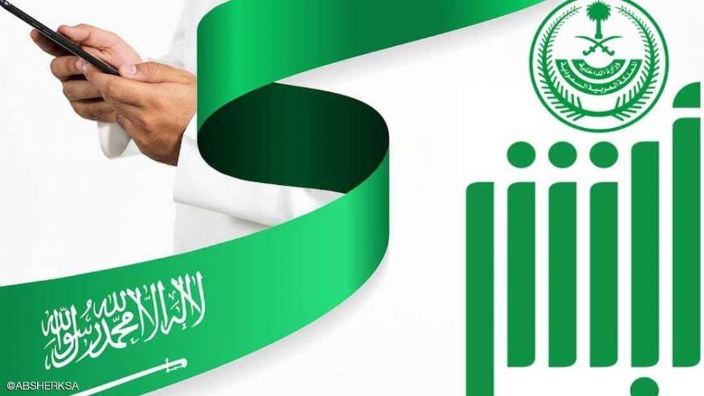 الجمعية الوطنية لحقوق الإنسان في السعودية تستنكر الهجوم على تطبيق (أبشر)