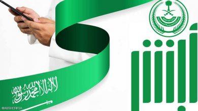 Photo of الجمعية الوطنية لحقوق الإنسان في السعودية تستنكر الهجوم على تطبيق (أبشر)