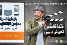 صورة السداد الالكتروني في مصر: حملة اعلانية جديدة وفرصة للتجار