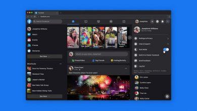 Photo of الشكل الجديد لشبكة فيس بوك 2020 على الويب متاح للجميع الان