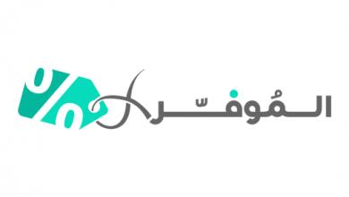 Photo of موقع الموفر يقدم كود خصم نون 2019 جديد وعروض رمضان