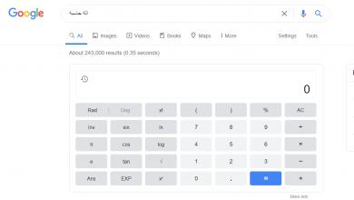 صورة بحث جوجل: كيف تستخدم الالة الحاسبة المدمجة