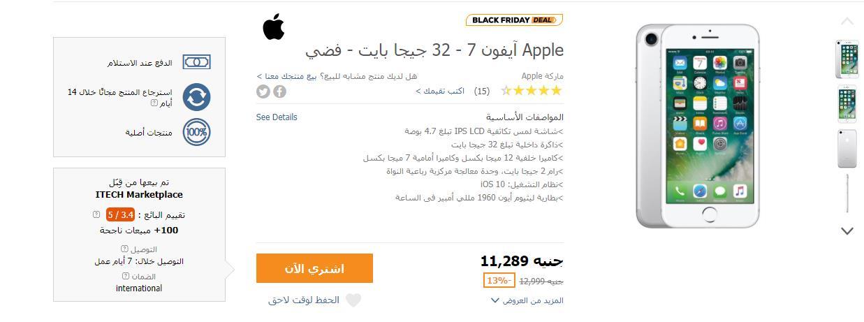 Photo of [بلاك فرايداي – جوميا مصر] خصم 13% على سعر الايفون 7 سعة 32 جيجا