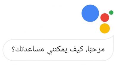 Photo of تطبيق مساعد جوجل يتحدث العربية الآن