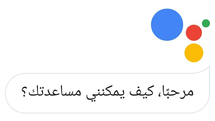 تطبيق مساعد جوجل يتحدث العربية الآن
