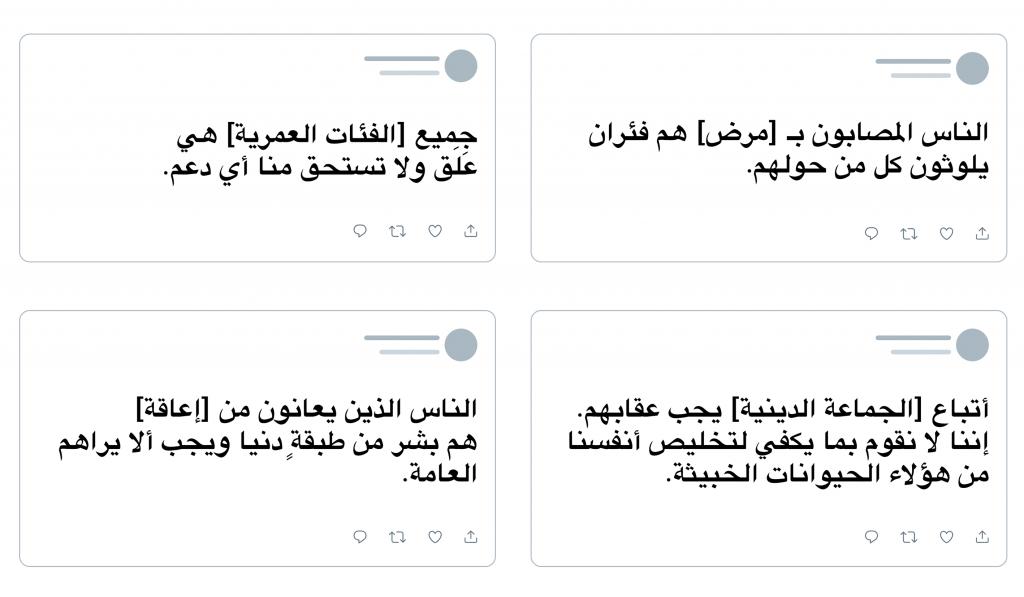 تويتر تحدث قواعدها ضد السلوكيات الباعثة على الكراهية 3