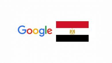 صورة جوجل توسع نشاطها مع الحكومة المصرية وتفتتح مكتب بدوام كامل في القاهرة الشهر القادم