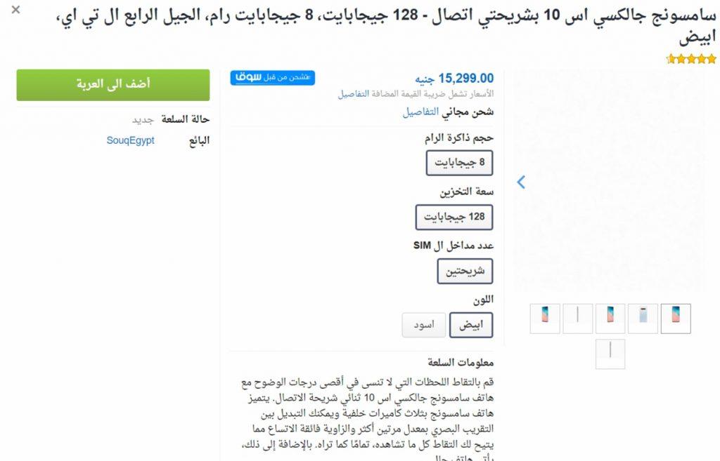 خصم 1100 جنية على هاتف سامسونج جالاكسي 10 في سوق مصر