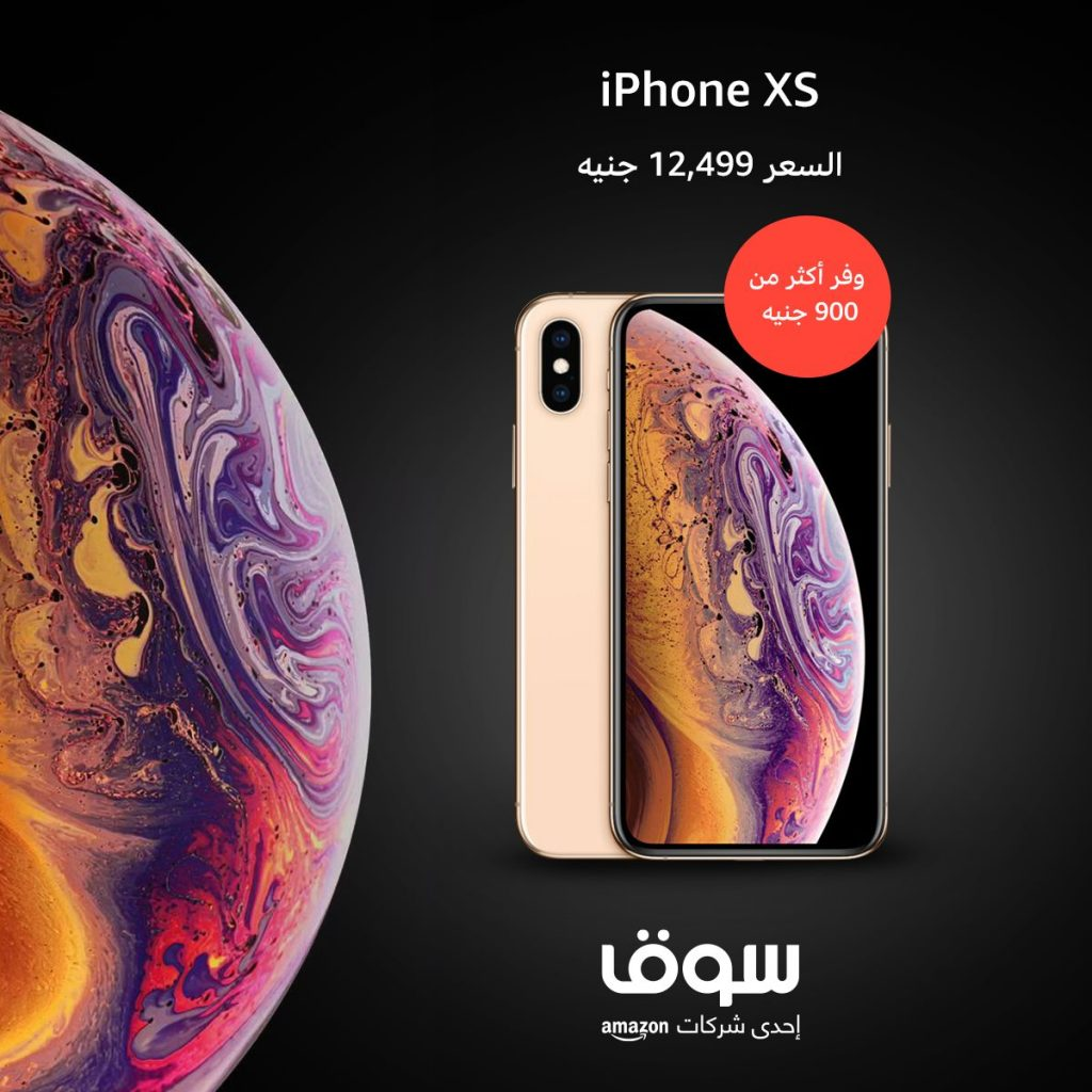 خصم 2500 جنيه على سعر هاتف ايفون Xs في موقع سوق مصر