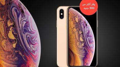 Photo of خصم 2500 جنيه على سعر هاتف ايفون Xs في موقع سوق مصر