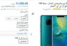 Photo of خصم 7000 جنيه على هاتف هواوي ميت 20 برو في سوق مصر