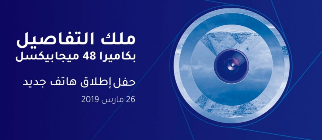 شاومي تطلق هاتف ريدمي نوت 7 في مصر يوم 26 مارس