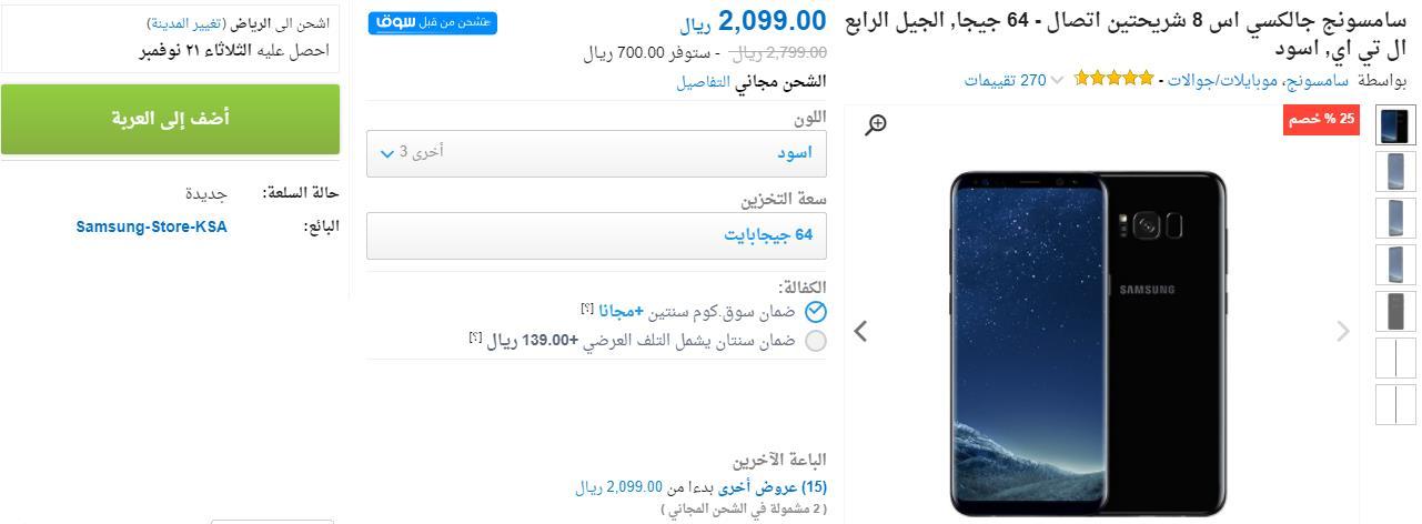 Photo of [عروض البلاك فرايداي] خصم 700 ريال على هاتف سامسونج جالاكسي اس 8 في المملكة