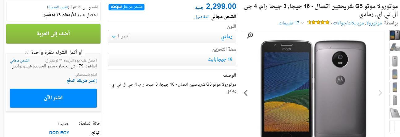 Photo of [عروض البلاك فرايداي] هاتف موتورولا موتو G5 بخصم 700 جنيه على سوق مصر