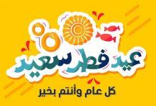 Photo of كل عام وأنتم بخير عيد فطر سعيد
