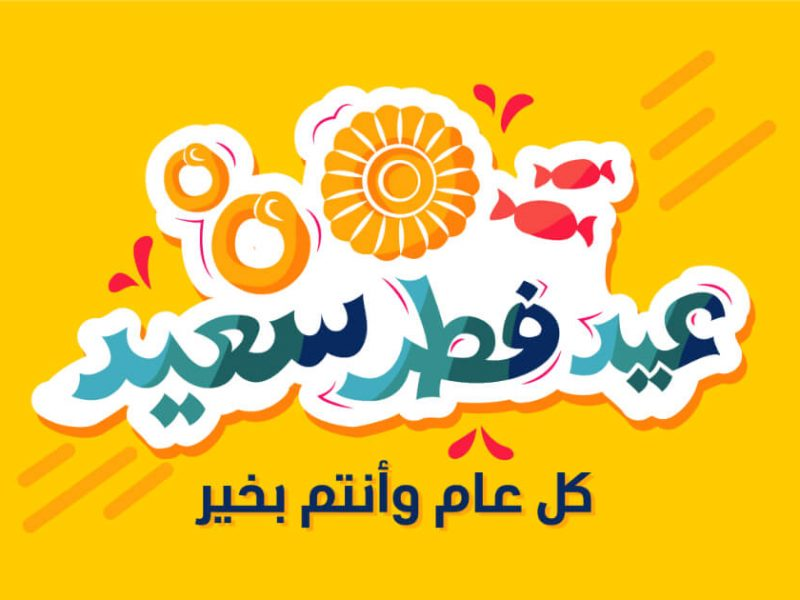 كل عام وأنتم بخير عيد فطر سعيد