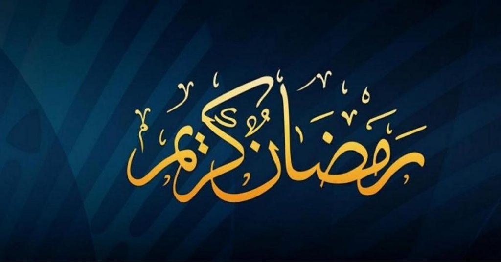 كل عام وانتم بخير رمضان 2019 1