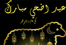 Photo of كل عام وانتم بخير