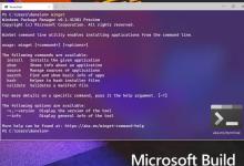 Photo of مايكروسوفت تطلق Package Manager لتثبيت التطبيقات بكتابة امر برمجي