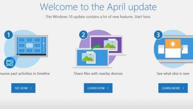 Photo of مايكروسوفت تقرر اطلاق اسم (April update) على تحديث الويندوز 10 القادم