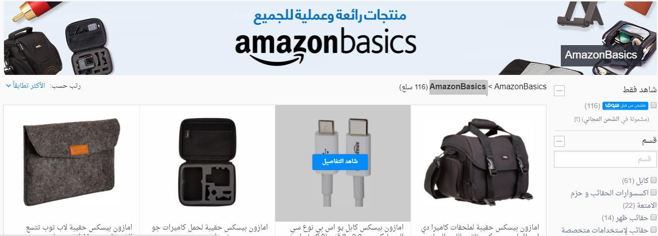 موقع سوق مصر يعرض الان منتجات AmazonBasics