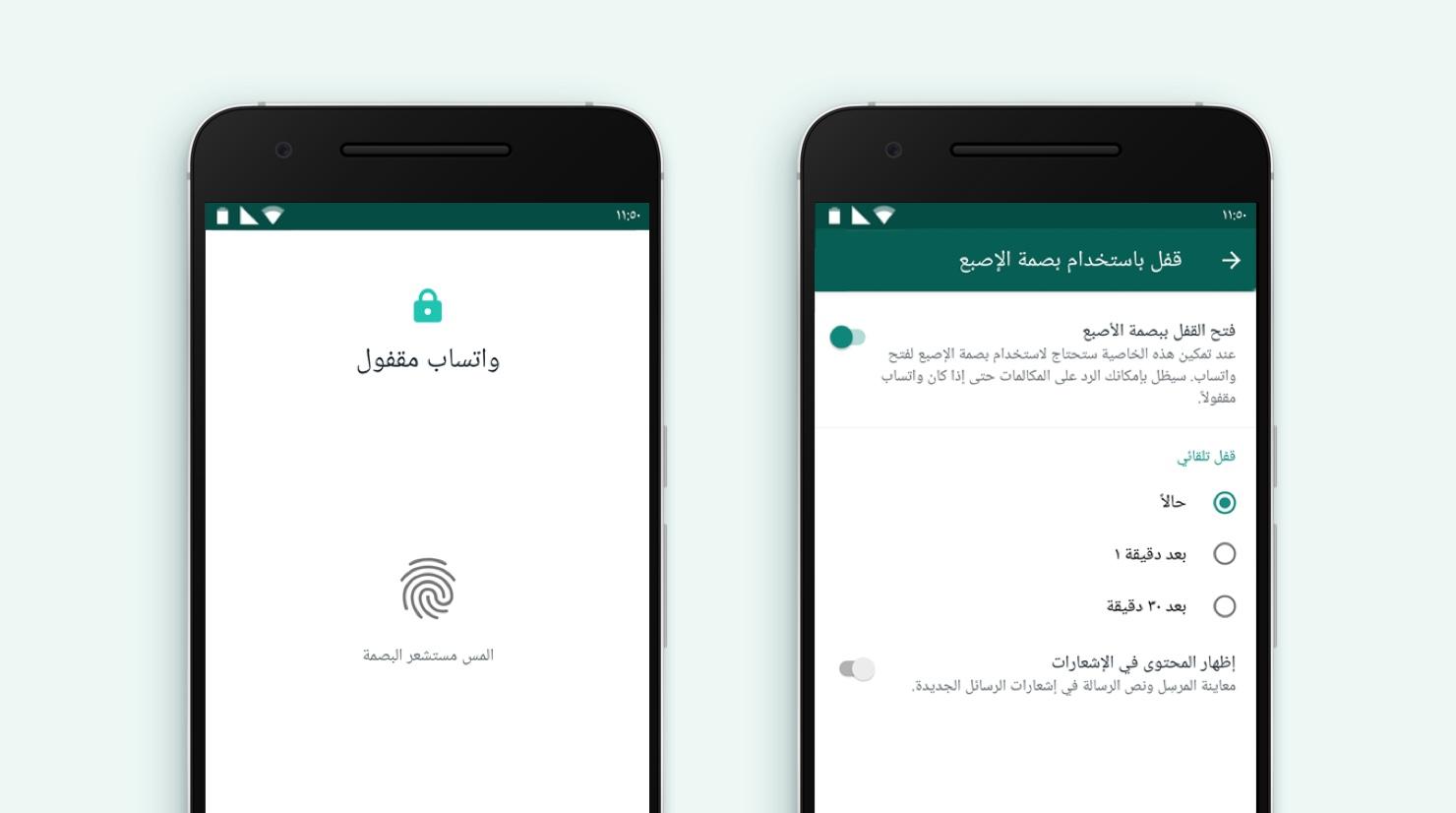 ميزة غلق تطبيق واتس آب ببصمة الاصبع تصل لجميع مستخدمي الاندرويد