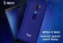 Photo of هاتف (سيكو) المصنوع في مصر يصل الاسواق الاوروبية خلال آيام
