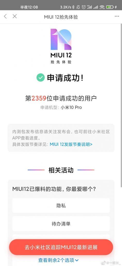 MIUI12 : شاومي تعلن عن الاجهزة التي سيتم تحديثها للواجهة الجديدة 1