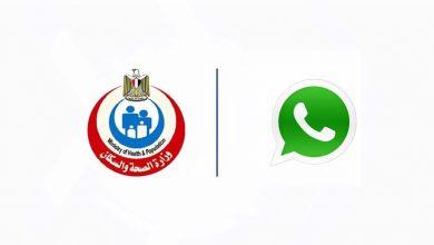 Photo of وزارة الصحة في مصر تطلق خدمة عبر واتس اب للرد على استفسارات المواطنين