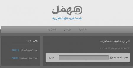 [من المنتدى] خدمة بريد الكتروني (مؤقت) من موقع عربي 3