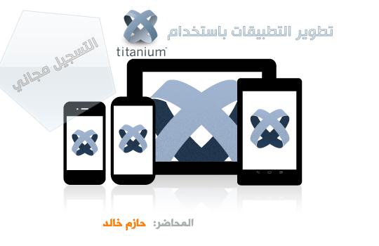 Photo of التسجيل بدأ لثاني محاضرة في أكاديمية سوالف: تطوير تطبيقات الجوال باستخدام Titanium