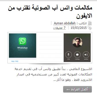 Photo of أكثر موضوعات سوالف مشاهدة في شهر ابريل 2015