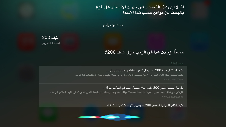 صورة سيري أبل يتحدث العربية أخيرا