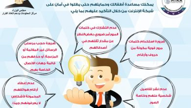 Photo of مصر : مركز المعلومات ودعم اتخاذ القرار يطلق نصائح للحد من مخاطر الانترنت
