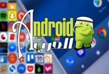 Photo of موقع اندرويد العرب المتخصص في تحميل تطبيقات و متاجر اندرويد مجانية