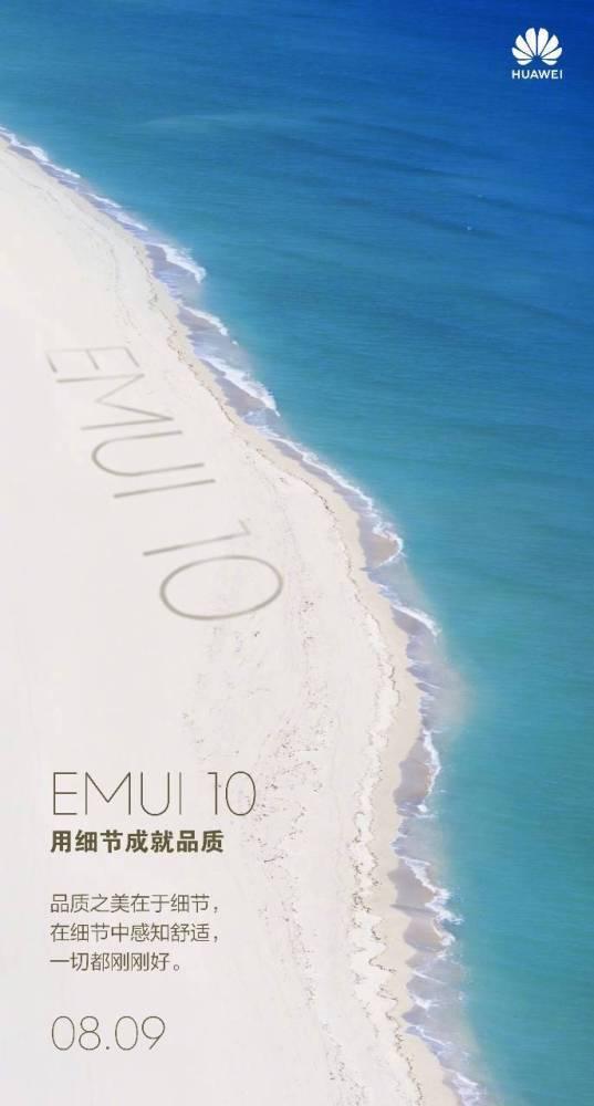 هواوي تكشف عن واجهة EMUI 10 يوم 9 اغسطس 1