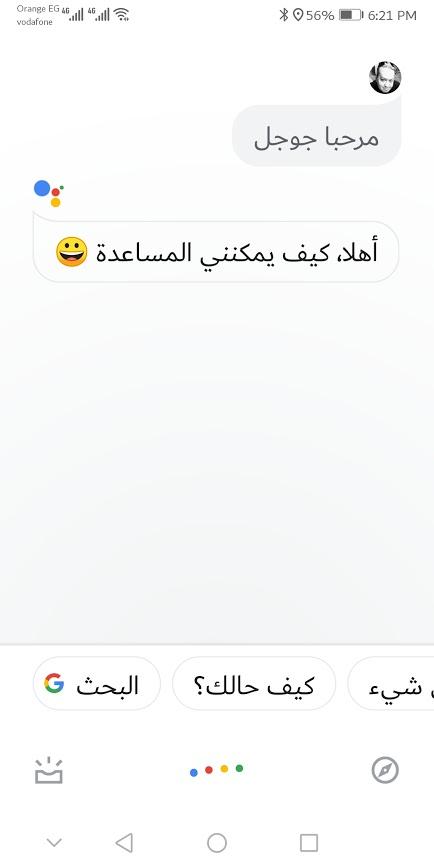 تطبيق مساعد جوجل يتحدث العربية الآن 1