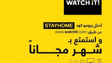 Photo of WATCH iT تمنح الجميع 30 يوم مجانا بسبب حظر التجول