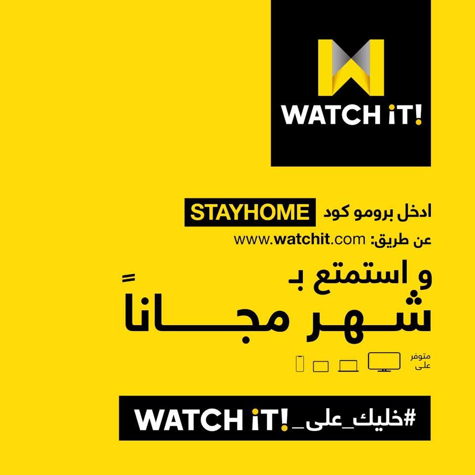 WATCH iT تمنح الجميع شهر مجانا بسبب حظر التجول