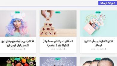 Photo of موقع (تجميل) يطلق خدمة المجتمع النسائي الكامل